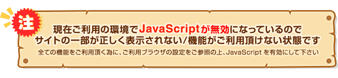javascript無効のお知らせ