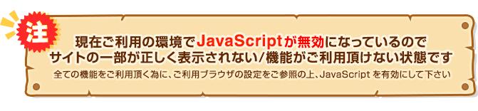 javascript無効のお知らせ